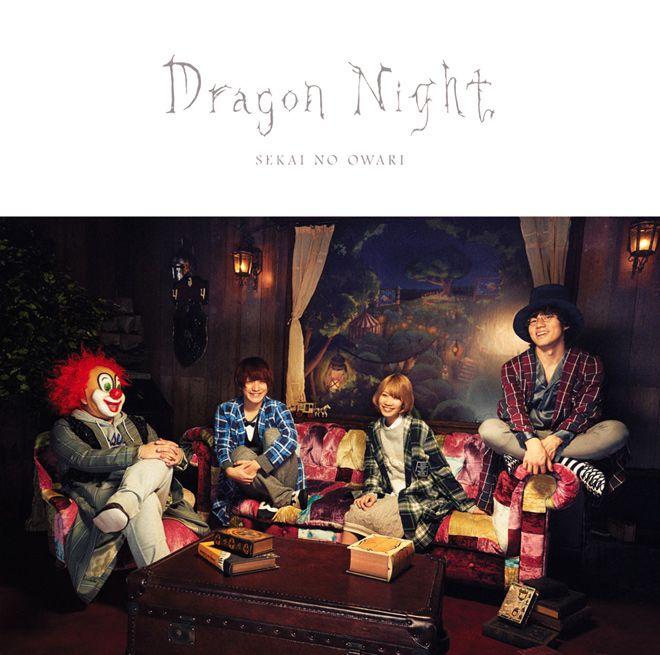 SEKAI-NO-OWARI-ニューシングル「Dragon-Night」-初回限定盤B.jpg (660×655)