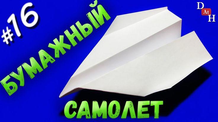 Как сделать бумажный самолетик / ХОРОШО ЛЕТАЕТ