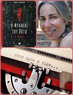 aylogyros news: Η Σάντρα Ελευθερίου, γράφει στη γραφομηχανή… για τ...
