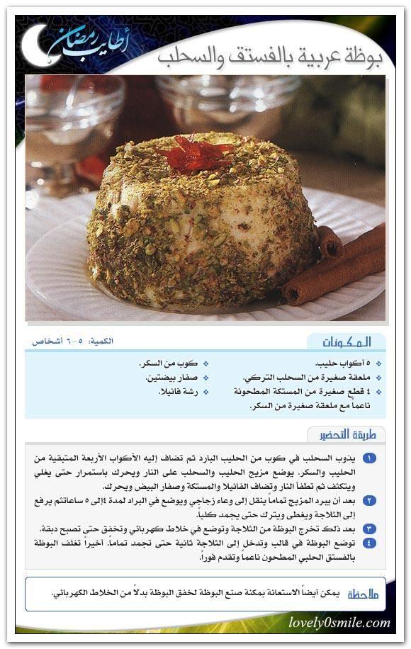 كتالوج أكلات أطايب رمضان لعام بالصوربالهناء والعافية 51334alsh3er Gif Afghan Food Recipes Arabic Sweets Recipes Arabic Food