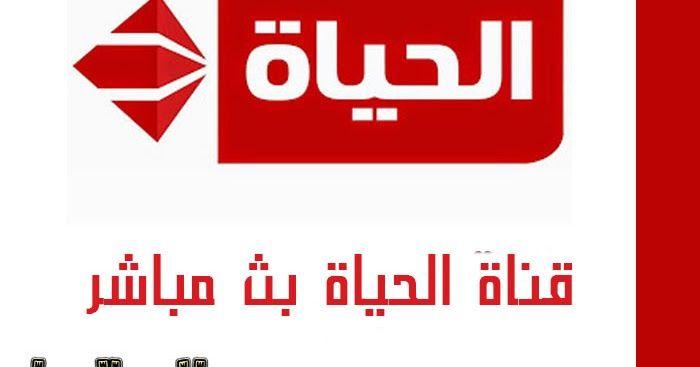 قناة الحياة بث مباشر Channel Logo Retail Logos North Face Logo
