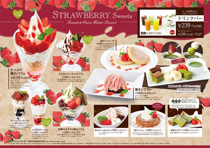 STRAWBERRY Sweets - フェアメニュー - トマト&オニオン