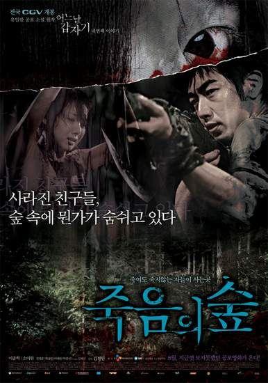 Dark Forest - 4 Horror Tales (죽음의 숲 - 어느 날 갑자기 네번째 이야기)
