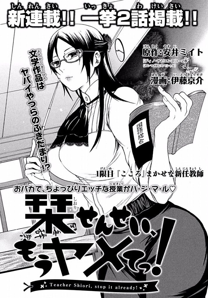 Teacher Shiori, stop it already! - Raw Chapter 1 - Lhscans com | Manga