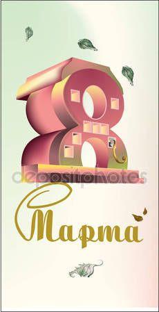 8 marth Поздравительная открытка для женского дня —  Векторное изображение © elena010883_@mail.ru #135907874