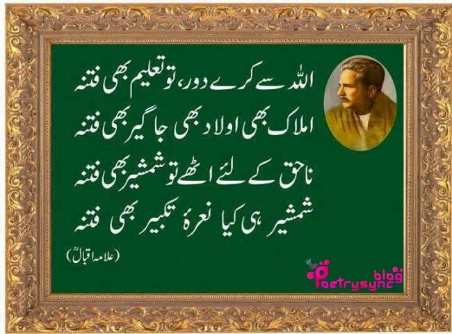 Famous Quotes Of Allama Iqbal In English About Education: Allah Sy Kary Door To Taleem Bhi