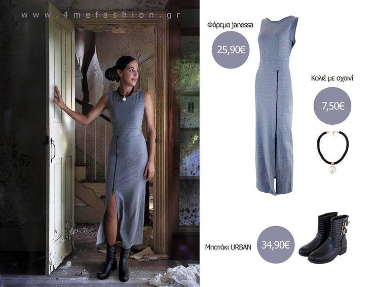 Φόρεμα Janesse - Μποτάκι URBAN