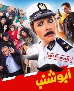 فيلم ابو شنب 2016 بجوده | Abu Shanab 2016 film in HD