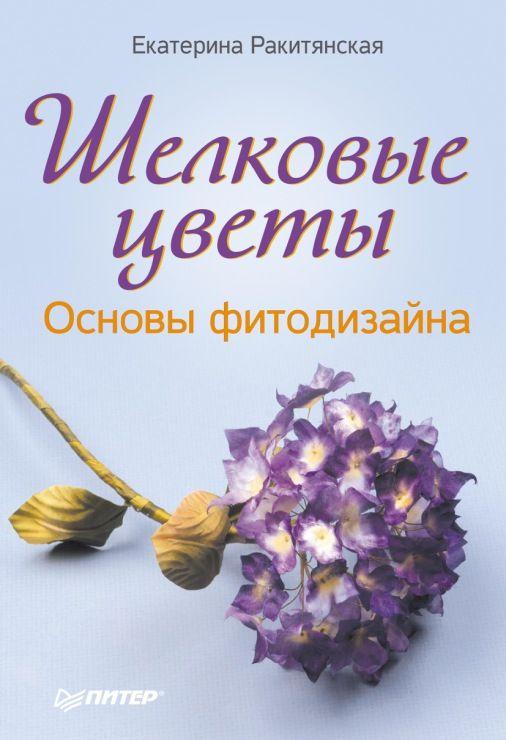 (22) Gallery.ru / Фото #1 - Шелковые цветы. - karatik
