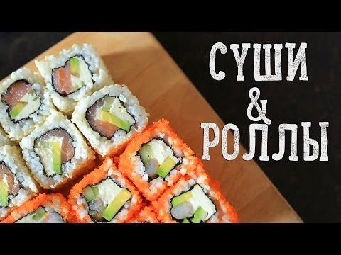 Суши & Роллы | Homemade sushi [Рецепты Bon Appetit] - YouTube