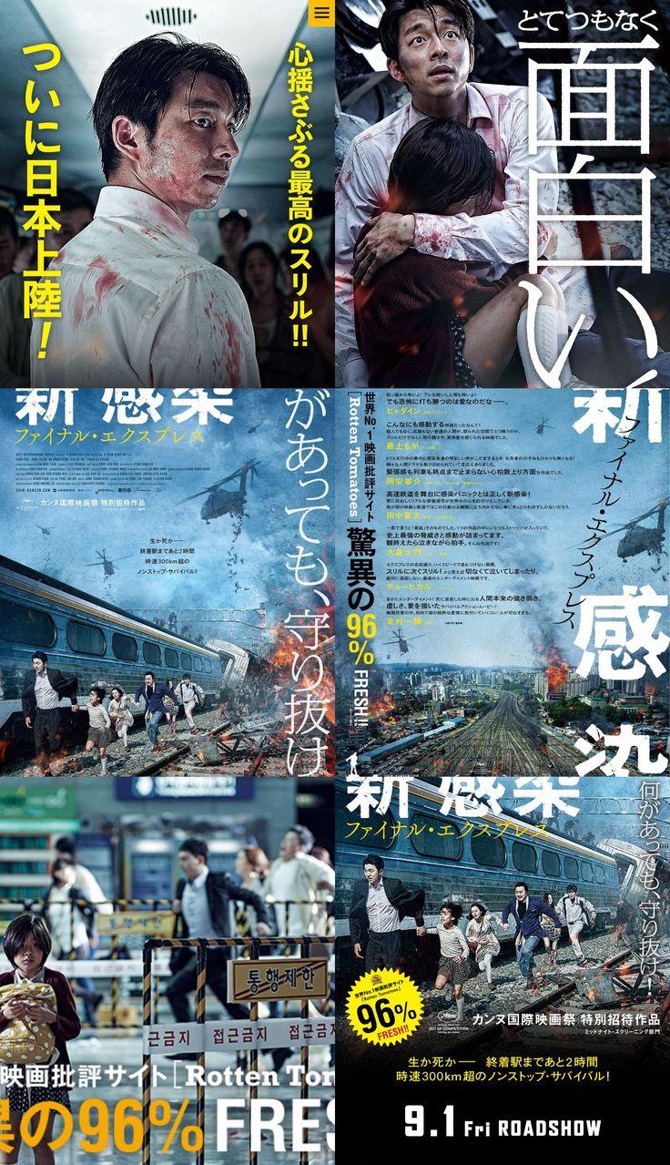 Train to Busan JAPAN 170702
