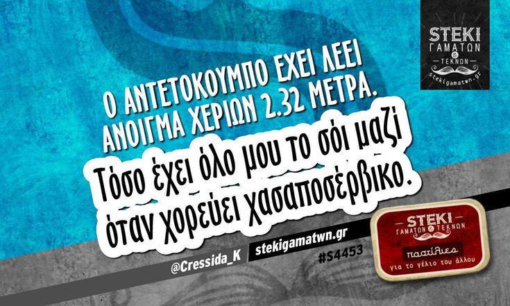 Ο Αντετοκούμπο έχει λέει άνοιγμα χεριών 2.32 μετρα.  @Cressida_K - http://stekigamatwn.gr/s4453/