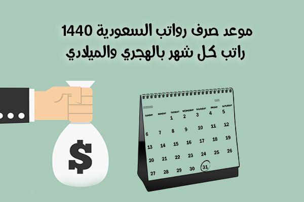 موعد صرف رواتب السعودية 1440 جدول الرواتب بالهجري والميلادي للعام الجديد 2019 Tech Company Logos 2019 Calendar Calendar