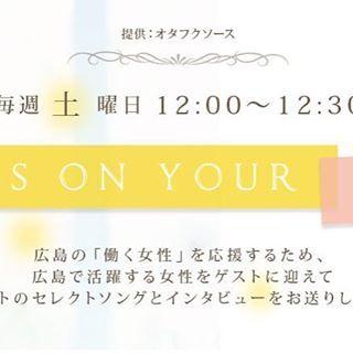・ ・ 広島FMさんにお招きいただき 私たちの事をお話しさせてもらいました。 http://hfm.jp/blog/songs_on_your_lips/ ・ パーソナリティは、広島の代表ブランド オタフクソース株式会社の佐々木社長です。 ・ なぜ、古着のお店を始めることにしたのか? ・ どんなことに苦労したのか? ・ うれしかったことは? ・ これからのことは? ・ いただいた質問に答えていくと 自分の中の情報が整理され 終わった時に、 おだやかな、あたたかい気持ちになりました。 ・ 振り返ってばかりは良くないけれど ・ 時には、 振り返ることも大切。 ・ しかも、失敗した思い出の方が鮮明で愛おしい。 ・ やっぱり 痛い目に合わなきゃ成長できないのかな・・・(笑) ・ オンエアは、4月22日(土)・4月29日(土)の2回です。 どちらも時間は、12:00~12:30。 ・ お時間があれば、聴いてくださいね。 http://hfm.jp/blog/songs_on_your_lips/ ループケアSNS原稿(HFMについて)  2017.4.21記事アップ…