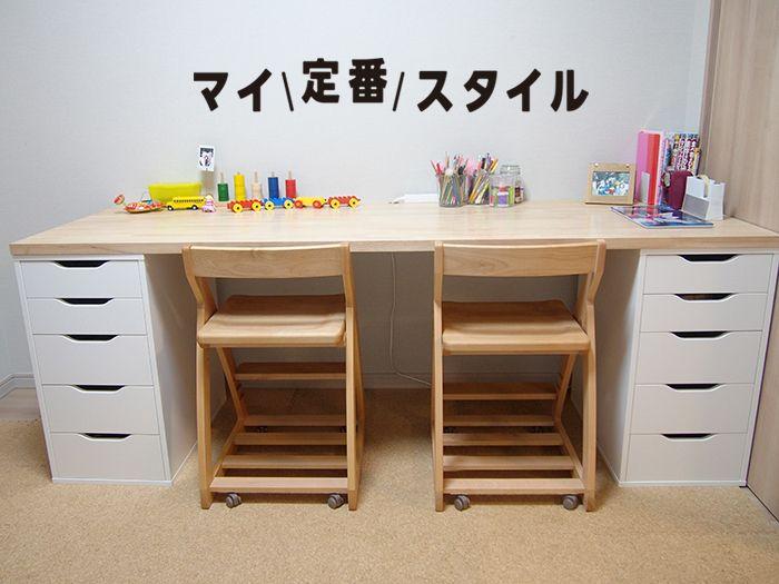 マイ定番スタイル vol.3 IKEA「ALEX 引き出しユニット」で学習机をつくる | roomie(ルーミー)