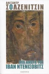 Bookstars :: Μια Ημέρα του Ιβαν Ντενίσοβιτς