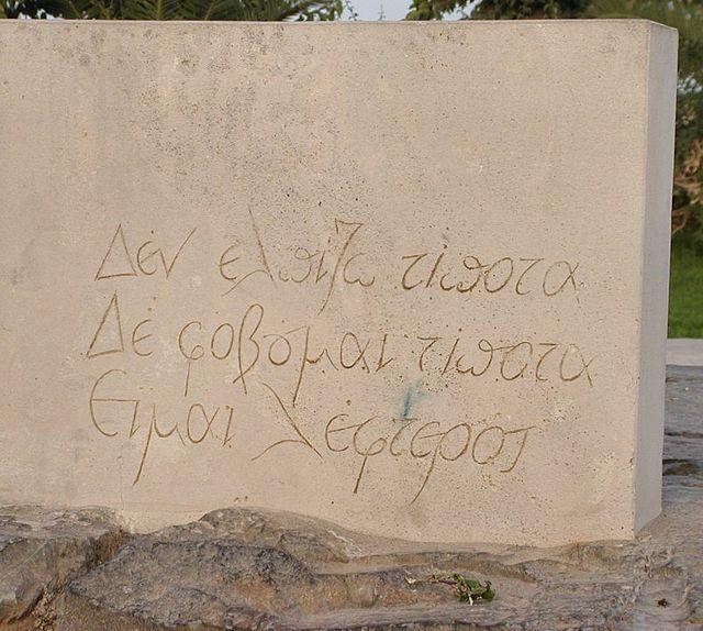 """Η επιγραφή στον τάφο του Νίκου Καζαντζάκη στο Ηράκλειο   Κρήτη / Epitaph on Nikos Kazantzakis' grave: """"I hope for nothing I fear nothing I'm free.""""  #Crete #Kazantzakis #epitaph #grave #freedom #saying #pintrplaces #Heraklion #island http://my.aegean.gr/web/article3209.html"""