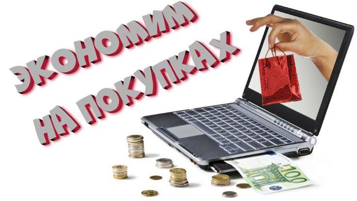 Как сэкономить на покупках в интернете? [Денис Кузьмин]
