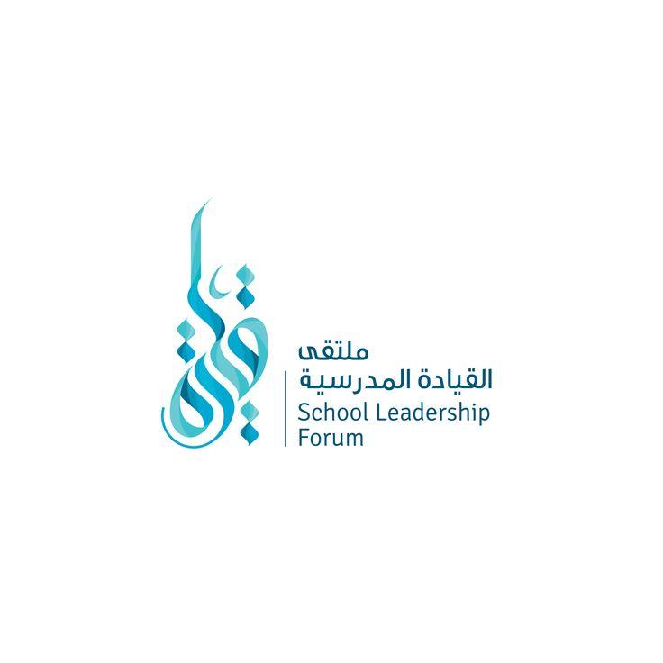 Modern Arabic Calligraphy Logo by eje Studio®   ebrahim Jaffar www.eje-arabic.com e@eje-studio.com
