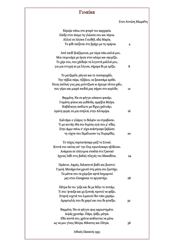 Σύντομο υπόμνημα στο ποίημα «Γυναίκα» του Νίκου Καββαδία (Μέρος Β᾽)