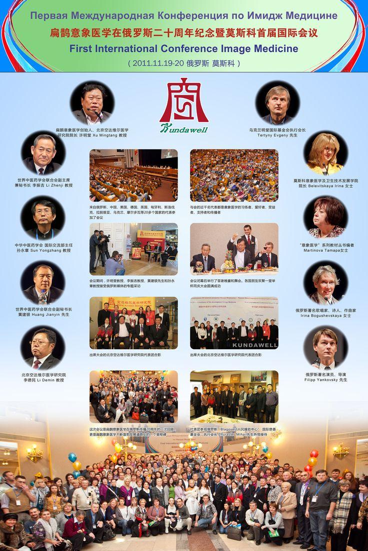 Празднование 20-летнего юбилея Имидж Медицины в России и Первой Международной Конференции по Имидж Медицине (19-20 ноября 2011 г., Российская Академия Наук, г. Москва)