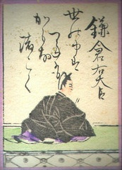 [093] 世の中は つねにもがもな なぎさこぐ あまの小舟の 綱手かなしも (源実朝)  If only our world Could be always as it is! How moving the sight Of the little fishing boat Drawn by ropes along the bank. (Minamoto no Sanetomo)