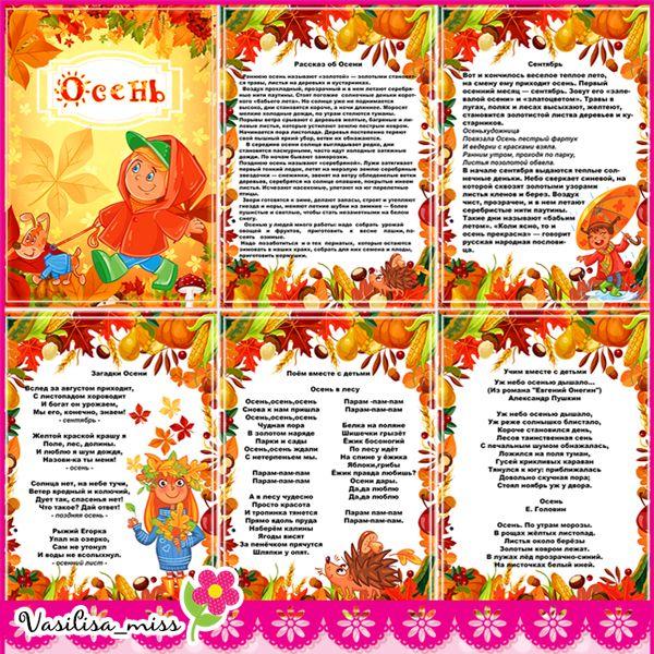 Папки передвижки с картинками в детский сад