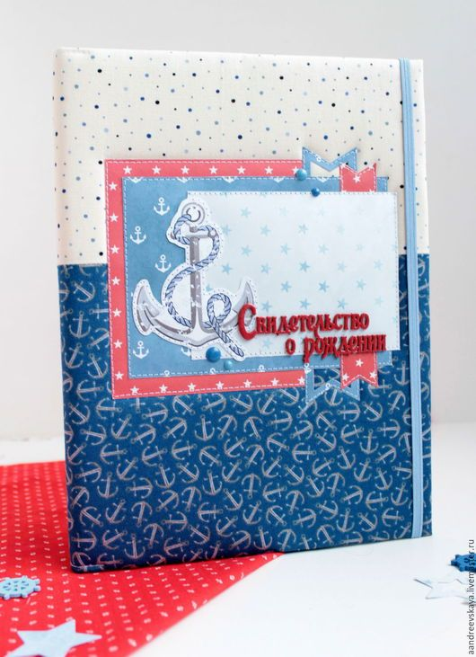 Подарки для новорожденных, ручной работы. Папка для свидетельства о рождении