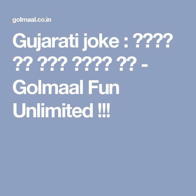 Gujarati joke : બેબી કો બેસ પસંદ હૈ - Golmaal Fun Unlimited !!!