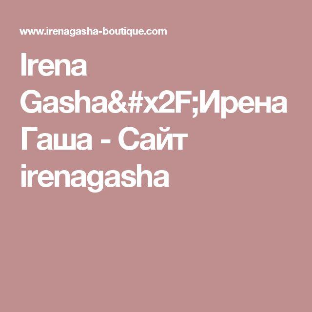 Irena Gasha/Ирена Гаша - Сайт irenagasha