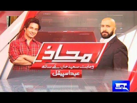 Mahaaz with Wajahat Saeed Khan - Eid Special With Ali Zafar - 3 September 2017 - Dunya News - https://www.pakistantalkshow.com/mahaaz-with-wajahat-saeed-khan-eid-special-with-ali-zafar-3-september-2017-dunya-news/ - http://img.youtube.com/vi/IT6TFZpYiLI/0.jpg