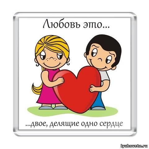 Любовь это двое делящих одно сердце