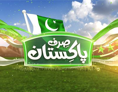 "Check out new work on my @Behance portfolio: ""Sirf Pakistan 14 August Ident"" http://be.net/gallery/41785955/Sirf-Pakistan-14-August-Ident"