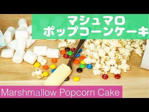 MARSHMALLOW POPCORN CAKE W/ M&M 超簡単!マシュマロポップコーンケーキの作り方♡ ()