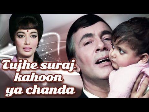 Tujhe Suraj Kahoon Ya Chanda - Ek Phool Do Mali | Manna Dey