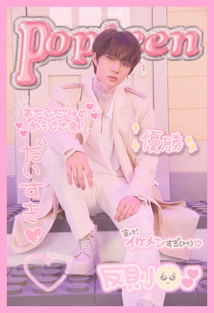 Kpop Aesthetic, Aesthetic Photo, Pink Aesthetic, Aesthetic Pictures, Bts Poster, Poster Wall, Poster Prints, Magazin Covers, Magazine Wall