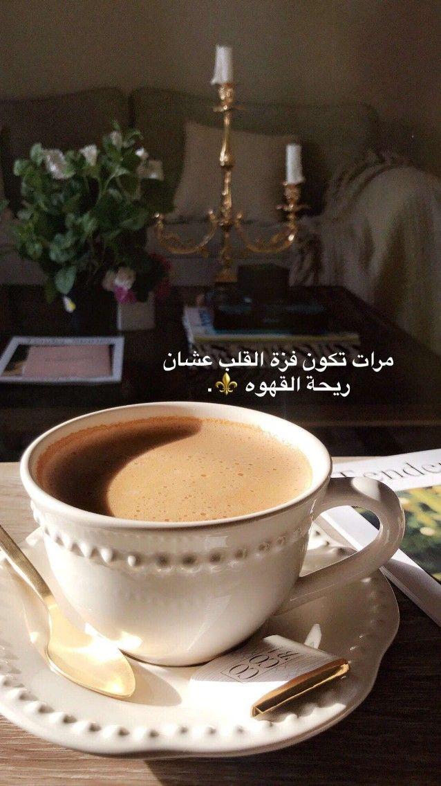 Pin By Sooma M On سنابيات Coffee Recipes Arabic Coffee Coffee Quotes