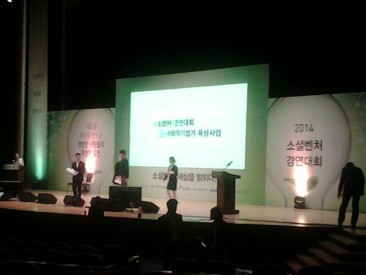 2014년 소셜벤처 경연대회 대망의 시상식 장면
