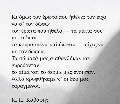 greek quotes - Καβάφης  Κι όμως. ..