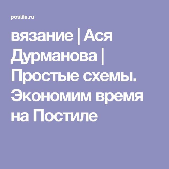 вязание | Ася Дурманова | Простые схемы. Экономим время на Постиле