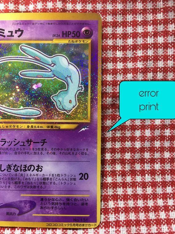 Error Print Card Shinning Mew Japanese Pokemon Card Rare