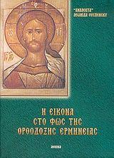 Βιβλίο Η εικόνα στο φως της ορθόδοξης ερμηνείας|Συγγραφέας:Ouspensky Leonid| ISBN:|Εκδόσεις:Ιδιωτική Έκδοση|Αγιογραφία