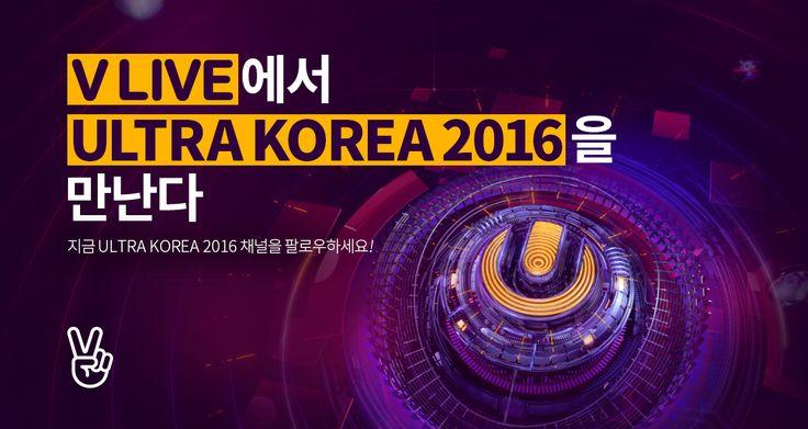 V LIVE에서 ULTRA KOREA 2016을 팔로우 해주세요. 총 360명을 추첨하여 ULTRA KOREA 2016 티켓을 드립니다.