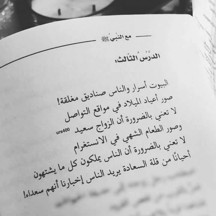 البيوت اسرار Snapchat Quotes Positive Quotes Arabic Quotes