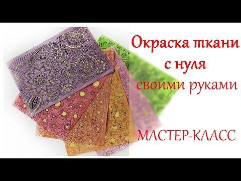 DIY Окрашивание ткани  своими руками с нуля - YouTube