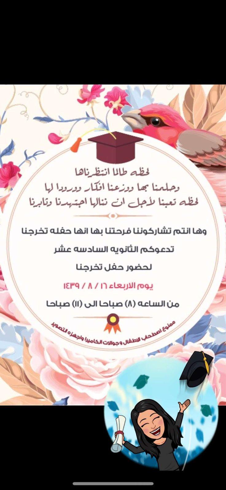 Graduation invitation cards بطايق دعوه للتخرج #تخرج #دعوه ...
