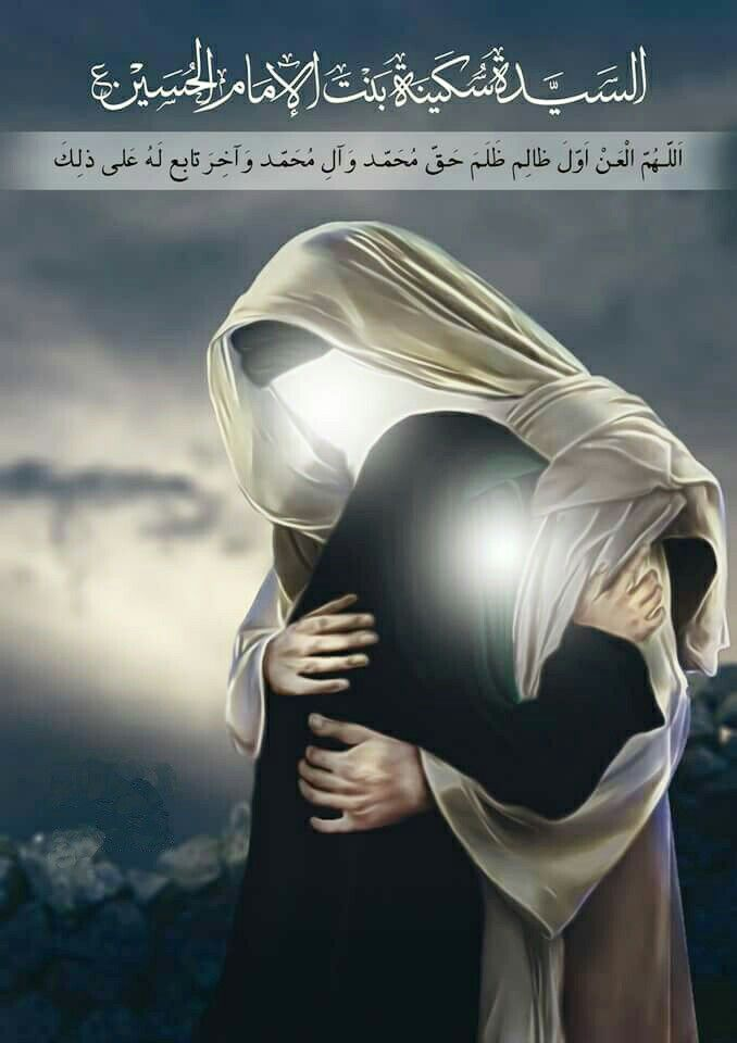 Imam Hussain A.S.while departing from his beloved little daughter Sakina A.S. in Karbala on the day of Ashura.