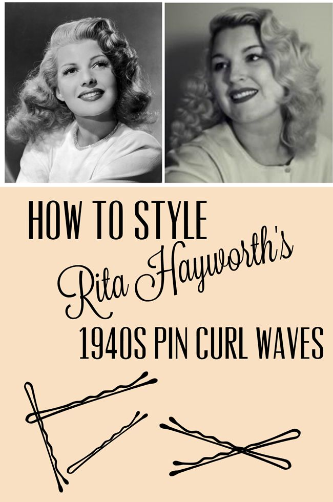 how to get Rita Hayworth's hair 1940s pin curl waves
