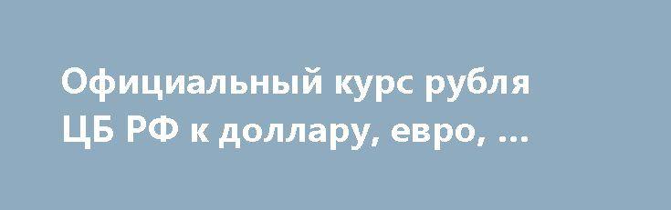 Официальный курс рубля ЦБ РФ к доллару, евро, … http://прогноз-валют.рф/%d0%be%d1%84%d0%b8%d1%86%d0%b8%d0%b0%d0%bb%d1%8c%d0%bd%d1%8b%d0%b9-%d0%ba%d1%83%d1%80%d1%81-%d1%80%d1%83%d0%b1%d0%bb%d1%8f-%d1%86%d0%b1-%d1%80%d1%84-%d0%ba-%d0%b4%d0%be%d0%bb%d0%bb%d0%b0%d1%80-111/  На вторник 4 июля Банк России установил следующий официальный курс: 58.9695рубля за 1 доллар 67.2016рубля за 1 евро 16.7218рубля за 1 турецкую лиру 22.6762рубля за 10 украинских гривен Таким образом, по … читать далее…