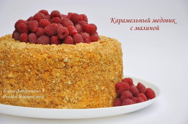 Карамельный медовик рецепт с фото